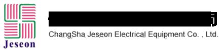 长沙捷信电气设备有限公司